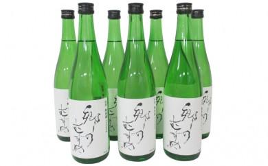 [№5792-0208]純米酒「郷のむすめ」 720ml 7本