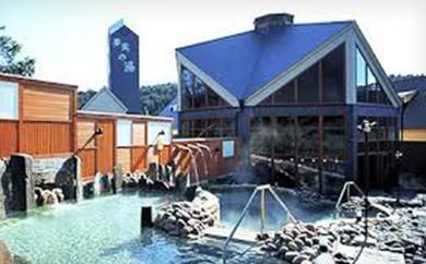 [№5792-0193]夢実の湯ご入浴と松島ビールのセット券(4回分)