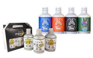 [№5792-0211]松島ビールと奥州仙台ビール 300ml缶 18本セット