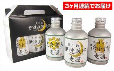 [№5792-0228]【3ヶ月連続お届け】奥州仙台ビール 300ml缶 18本セット