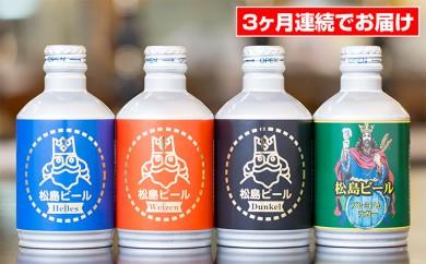 [№5792-0227]【3ヶ月連続お届け】松島ビール 300ml缶 18本セット