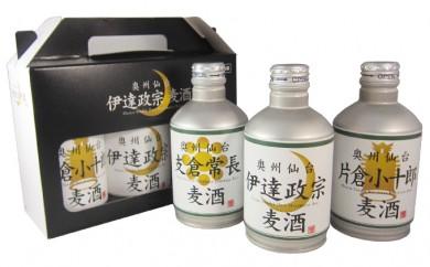 [№5792-0189]奥州仙台ビール 300ml缶 9本セット