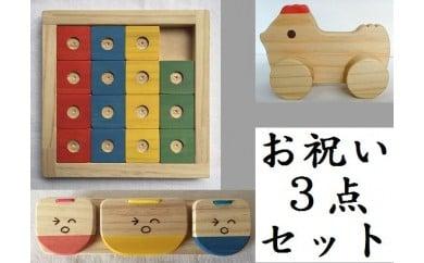 BW61 着日指定可  木のおもちゃ「スライドパズル&三連カスタくん&コッコちゃんS」3点セット【135pt】