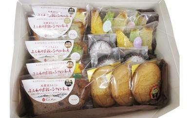 [№5792-0171]【手作り】米粉シフォンケーキとお菓子詰合せ