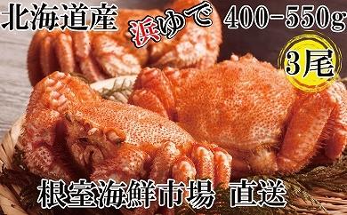 CD-22033 根室海鮮市場<直送>北海道産浜ゆで毛ガニ3尾約1.5kg[435727]