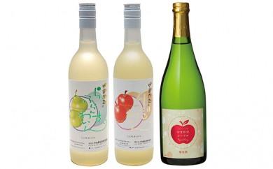 [№5823-0236]大江町産 りんご・ラ・フランス使用のフルーツワインとシードル 3本セット