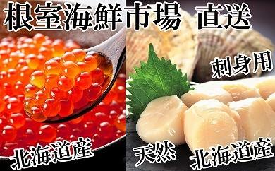 CD-22017 根室海鮮市場<直送> 北海道産いくら醤油漬け、刺身用天然ほたて貝柱[406439]