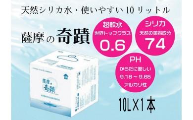 Z-501 超軟水(硬度0.6)のシリカ水【薩摩の奇蹟】使いやすい10ℓ×1本