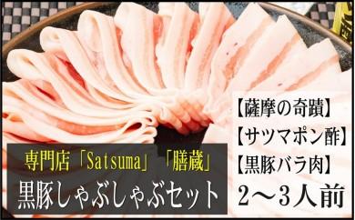 A-026 薩摩の奇蹟【黒豚しゃぶしゃぶセット】2~3人前(黒豚バラ肉)