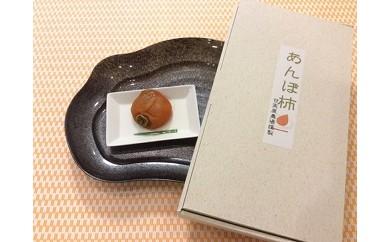 1705 山梨の冬のおやつ「あんぽ柿」