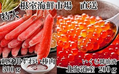 CD-14022 根室海鮮市場 いくら醤油漬け、刺身用ずわいがに棒肉[405513]