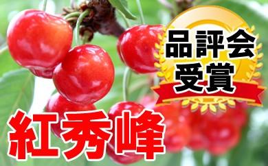 【先行予約】平成30年産さくらんぼ(紅秀峰)1kg