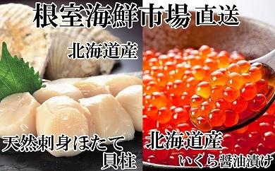 CD-14021 根室海鮮市場<直送>いくら醤油漬け80g×5P、刺身用ほたて500g(15~20玉)[405512]
