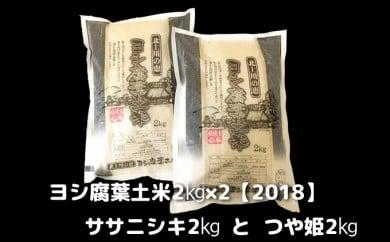 ヨシ腐葉土米2㎏×2【2018】ササニシキ2㎏とつや姫2㎏