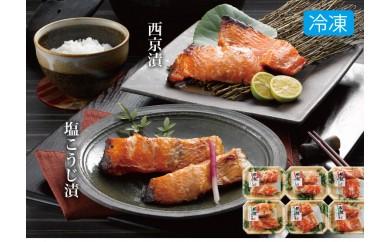 A-35 鳥取県産銀サケ西京漬け、塩こうじ漬け