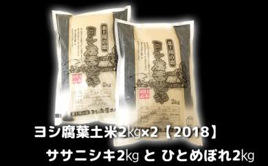 ヨシ腐葉土米2㎏×2【2018】ササニシキ2㎏とひとめぼれ2㎏