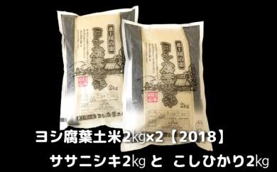 ヨシ腐葉土米2㎏×2【2018】ササニシキ2㎏とこしひかり2㎏