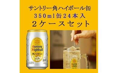 【24002】サントリー 角ハイボール 350ml缶 24本入 2ケース