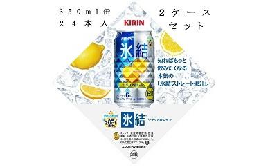 【18003】キリン缶チューハイ 氷結レモン 350ml24本入2ケース