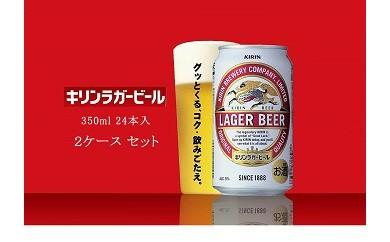 【28001】キリン ラガー 350ml缶 24本入 2ケース
