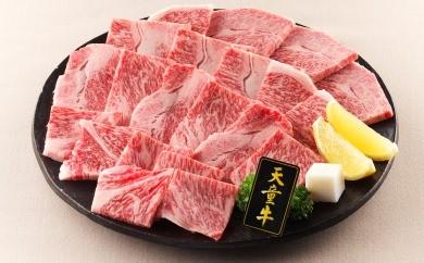 30D2031 天童牛ロース(焼き肉用)