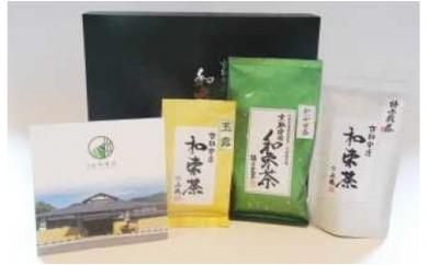 P 和束荘ペア宿泊券と和束茶(3種)のセット