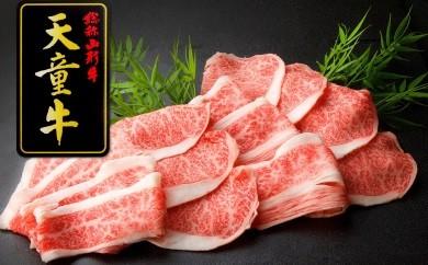 30D2021 天童牛ごほうびしゃぶしゃぶ肉(肩ロース)