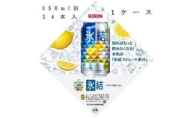 【10047】キリン缶チューハイ 氷結レモン 350ml24本入1ケース