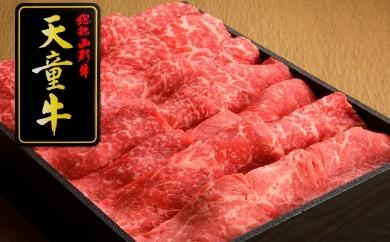 30D2030 天童牛赤身焼肉用(もも)