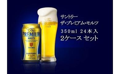 【30012】サントリー プレミアムモルツ 350ml 24本入2ケース