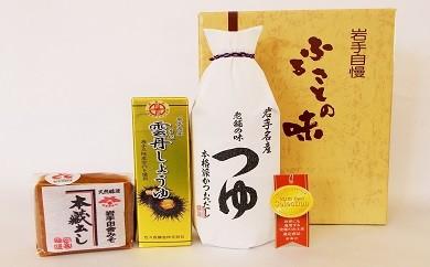 【142】 佐々長醸造華の雫セット