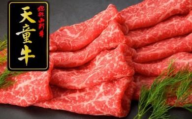 30B2002 天童牛赤身すき焼き肉(もも)