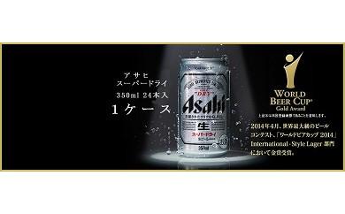 【15009】アサヒ スーパードライ 350ml缶 24本入 1ケース