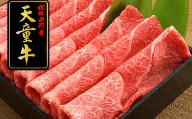 30B2001 天童牛味わいすき焼き肉(肩:しゃくし)