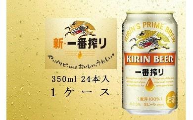 【15010】キリン 一番搾り 350ml缶 24本入 1ケース