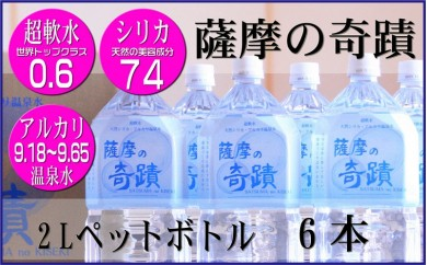 Z-604 超軟水のシリカ水【薩摩の奇蹟】2ℓペットボトル×6本