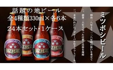 【32001】ミツボシビール 4種類330ml×6本 計24本セット