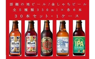 【35003】地ビール 金しゃちビール 5種類330ml×6本 計30本