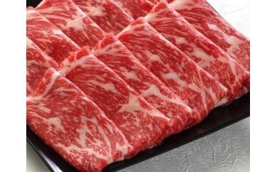 【黒松内町産】黒松内牛すき焼き用 肩スライス400g (限定28パック)