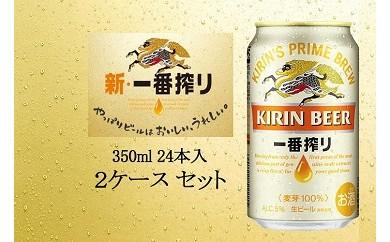 【28003】キリン 一番搾り 350ml缶 24本入 2ケース