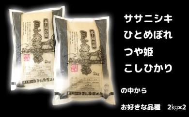 ヨシ腐葉土米2㎏×2【2018】お好きな品種