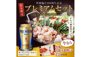 B60 【町制施行100周年記念】プレミアムセット(ビール&牛もつ鍋セット)