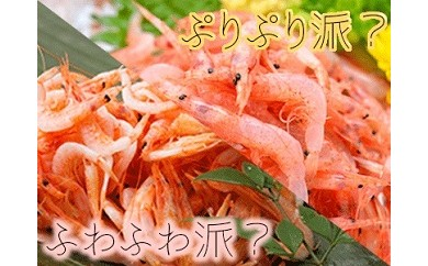 1-245 ぷりぷり派?ふわふわ派?【駿河湾産桜えび】2つの食感食べ比べセット
