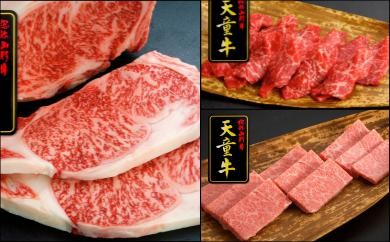 30P2010 天童牛焼肉食べ比べ満足セット