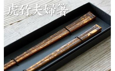 虎竹 夫婦箸