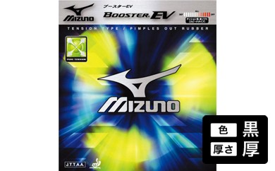 【Z-137】ミズノ製卓球ラバー ブースターEV(色:黒、厚さ:厚)