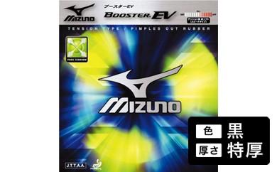 【Z-138】ミズノ製卓球ラバー ブースターEV(色:黒、厚さ:特厚)