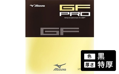 【Z-120】ミズノ製卓球ラバー GF PRO(色:黒、厚さ:特厚)
