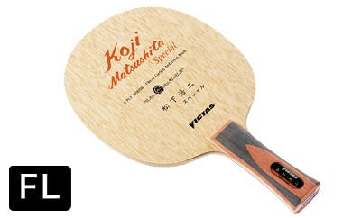 【Z-104】VICTAS製卓球ラケット 松下浩二スペシャル(FL)