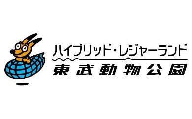 東武動物公園「入場券+のりもの券10枚綴り」(ペア)